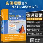 MATLAB 2018从入门到精通MATLAB实例视频教程(实战案例版)