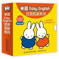 米菲Easy English双语阅读系列 (荷兰)迪克・布鲁纳,童趣出版有限公司译 人民邮电出版社