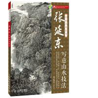 国画名师指导――张延东写意山水技法