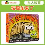 #纽约时报年度*图画书 I Stink! Board Book 垃圾车来了【纸板书】美国进口赠送音频