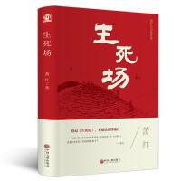 正版生死场 萧红 精装版书籍青少年版畅销书排行榜包青春文学20世纪中国现代文学的经典之一小城三月文联出版社