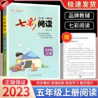 七彩阅读五年级上册语文统编版2021新版同步阅读