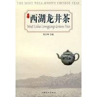 西湖龙井茶 程启坤 上海文化出版社