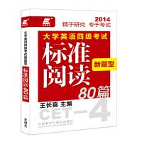 长喜英语:大学英语四级考试新题型标准阅读80篇