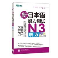 新东方 新日本语能力测试N3听力(附MP3)