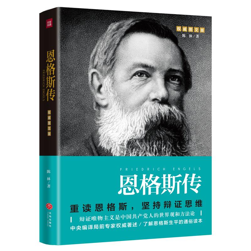 恩格斯传(重读伟人,巩固唯物主义世界观,坚持辩证思维) 中央编译局专家著述,了解恩格斯生平的通俗读本。数百幅珍贵历史图片,生动再现恩格斯的辉煌一生