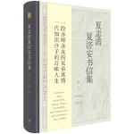 夏志清夏济安书信集 (卷三: 1955~1959)