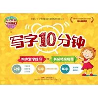 南方新课堂写字10分钟六年级上 陈志红 广东教育出版社