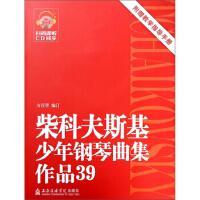 柴科夫斯基少年钢琴曲集作品(39 附光盘及教学指导手册) 方百里 上海音乐学院出版社
