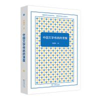 中国文学传统的涅�� 李遇春 著 商务印书馆
