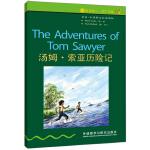 书虫・牛津英汉双语读物:汤姆・索亚历险记(1级下 适合初一、初二年级)