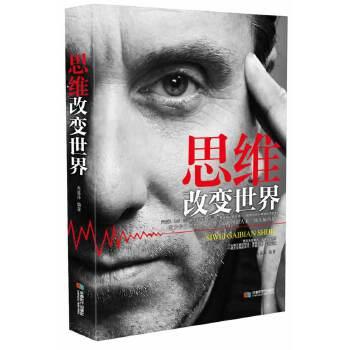 思维改变世界(pdf+txt+epub+azw3+mobi电子书在线阅读下载)