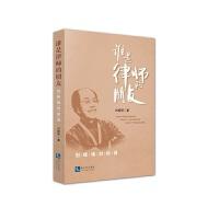 谁是律师的朋友――刘桂明对你说