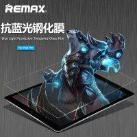[礼品卡]Remax 苹果ipad pro钢化膜12.9寸iPad pro平板玻璃贴膜抗蓝光保护 包邮 Remax/睿