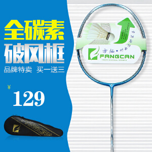 FANGCAN nr9900 全碳素羽毛球拍 训练单打羽拍 超轻破风框