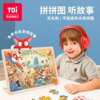 TOI 24片/46片/ 48片/80片/ 100片/102片儿童木质拼图 早教益智玩具 恐龙2-3-4-5-6岁以上
