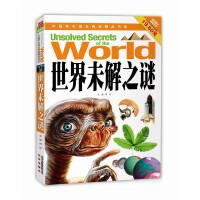 中国学生成长阅读精品书系 世界未解之谜