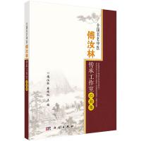 全国名老中医傅汝林传承工作室经验集