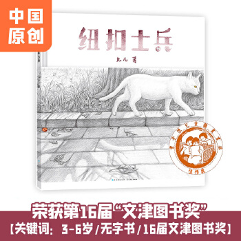纽扣士兵 作家九儿用没有文字的画面,给我们讲述了一场普普通通老少玩耍的中国游戏,更给我们带来了温暖和美好。在特殊的日子里,书中小男孩的那份细心、关怀、善良一定也会感动更多的读者。附专家导读手册。蒲公英童书馆出品