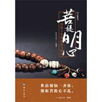 【二手旧书9成新】菩提明心――菩提子串珠配饰与把玩 汉石文化 9787503027727 测绘出版社