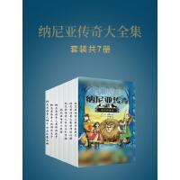 纳尼亚传奇大全集(共七册)(世界魔幻文学经典)