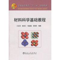 材料科学基础教程(高等)\王亚男