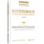 现代医院管理系列丛书--医疗供给侧改革――分级诊疗的合作模式选择研究