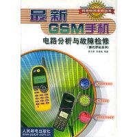最新GSM手机电路分析与故障检修・摩托罗拉系列――家用电器维修丛书