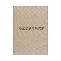 【人民出版社】 (普及本)马克思恩格斯文集(第八卷)