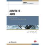 机械制造基础 余小燕, 胡绍平, 刘明皓 人民邮电出版社
