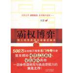 霸权博弈 张捷 山西人民出版社发行部【新华书店 品质保证】