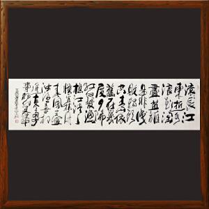 1.8米《三国演义开篇词》于兆驹【R3688】山东书画家协会会员