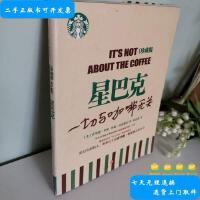 【二手旧书9成新】星巴克:一切与咖啡无关 /[美]霍华德・毕哈、珍妮・歌德斯坦 中?