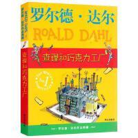 查理和巧克力工厂正版罗尔德・达尔的书三年级四年级小学生课外书原版阅读书籍必读老师推荐儿童读物6-7-8-10岁少儿书籍非