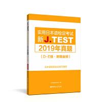 2020新版 新JTEST实用日本语检定考试2019年真题 D-E级 附音频 2019年真题 jte