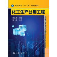化工生产公用工程(刘承先)