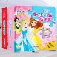 2册正版迪士尼明星益智拼图书《和公主一起捉迷藏》《和麦昆一起连连看》0-3-6岁宝宝拼图幼儿智力开发早教玩具书亲子幼儿