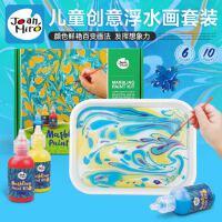 美乐 儿童浮水画水拓画颜料套装 安全无毒颜料工具材料水影画套装