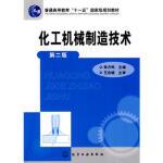 化工机械制造技术(朱方鸣)(二版) 朱方鸣 化学工业出版社