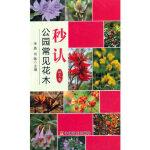 秒认公园常见花木(南方卷) 宋鼎,刘敏 中国农业出版社有限公司