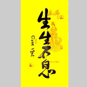 全国政协委员,著名佛教大师,佛光寺第一二三任住持星云(生生不息1)28