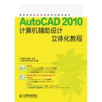 AutoCAD 2010计算机辅助设计立体化教程