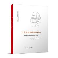 马克思与黑格尔的对话(马克思主义研究译丛・典藏版)
