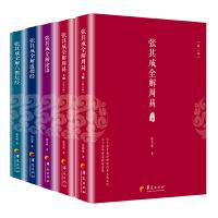 张其成国学经典全解丛书(全五册)