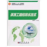 环境工程给排水技术