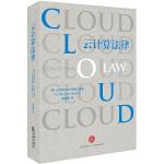 云计算法律