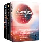汪诘科学有故事系列:时间的形状+星空的琴弦+亿万年的孤独(套装共3册)