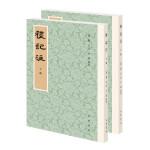 礼记注(平装繁体竖排・全2册)
