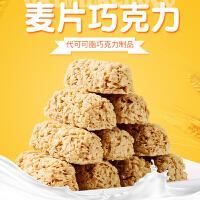 【包邮】牛奶麦片巧克力500g/约44颗 营养燕麦巧克力燕麦糖喜糖果零食散装