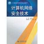计算机网络安全技术(21世纪高等院校规划教材) 刘永华 水利水电出版社